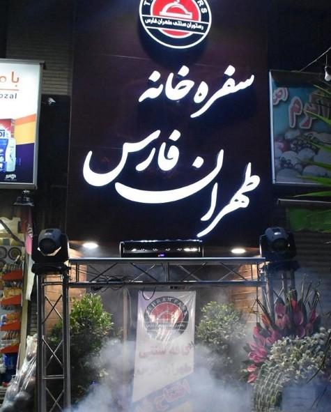 رستوران طهران فارس