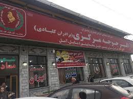 رستوران اکبر جوجه (شعبه اصلی ساری) (1).jpg