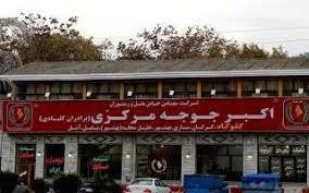 رستوران اکبر جوجه (شعبه اصلی ساری) (3).jpg
