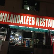 Al Zahra Walandaleeb Restaurant (3).jpg