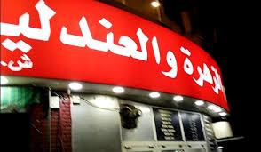 Al Zahra Walandaleeb Restaurant (2).jpg