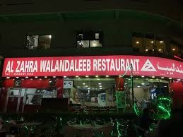 Al Zahra Walandaleeb Restaurant (1).jpg