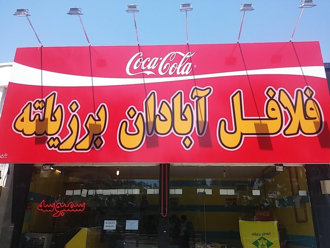 Falafel Abadan Berezilete