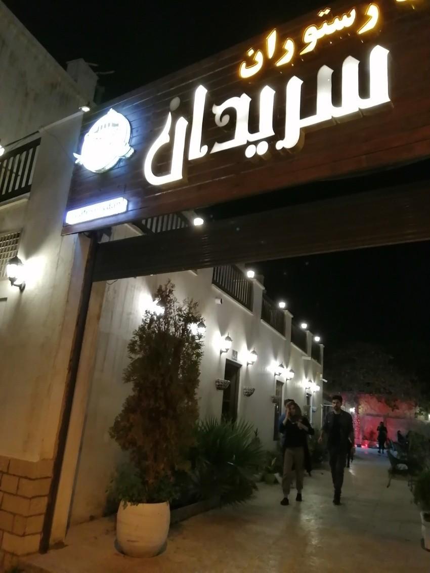 Sereydan Cafe