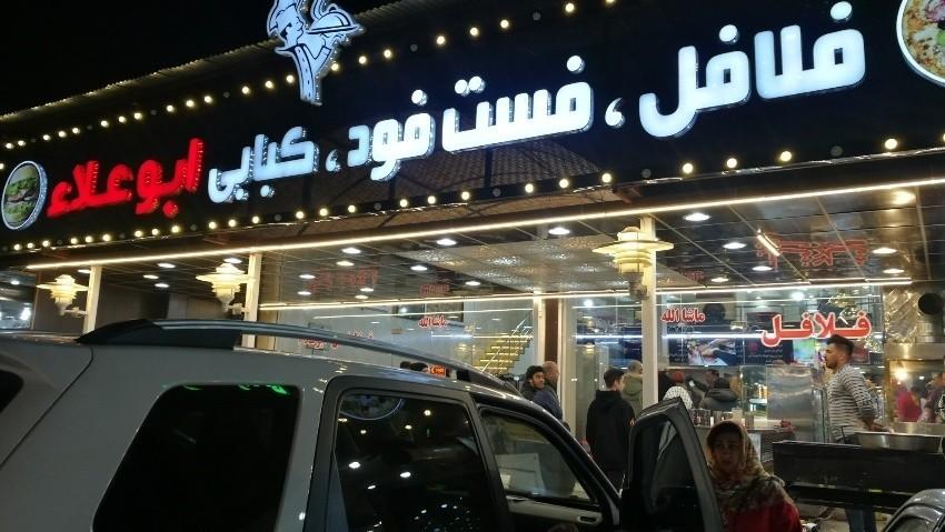Falafeli Va Fastfood Abo Ala