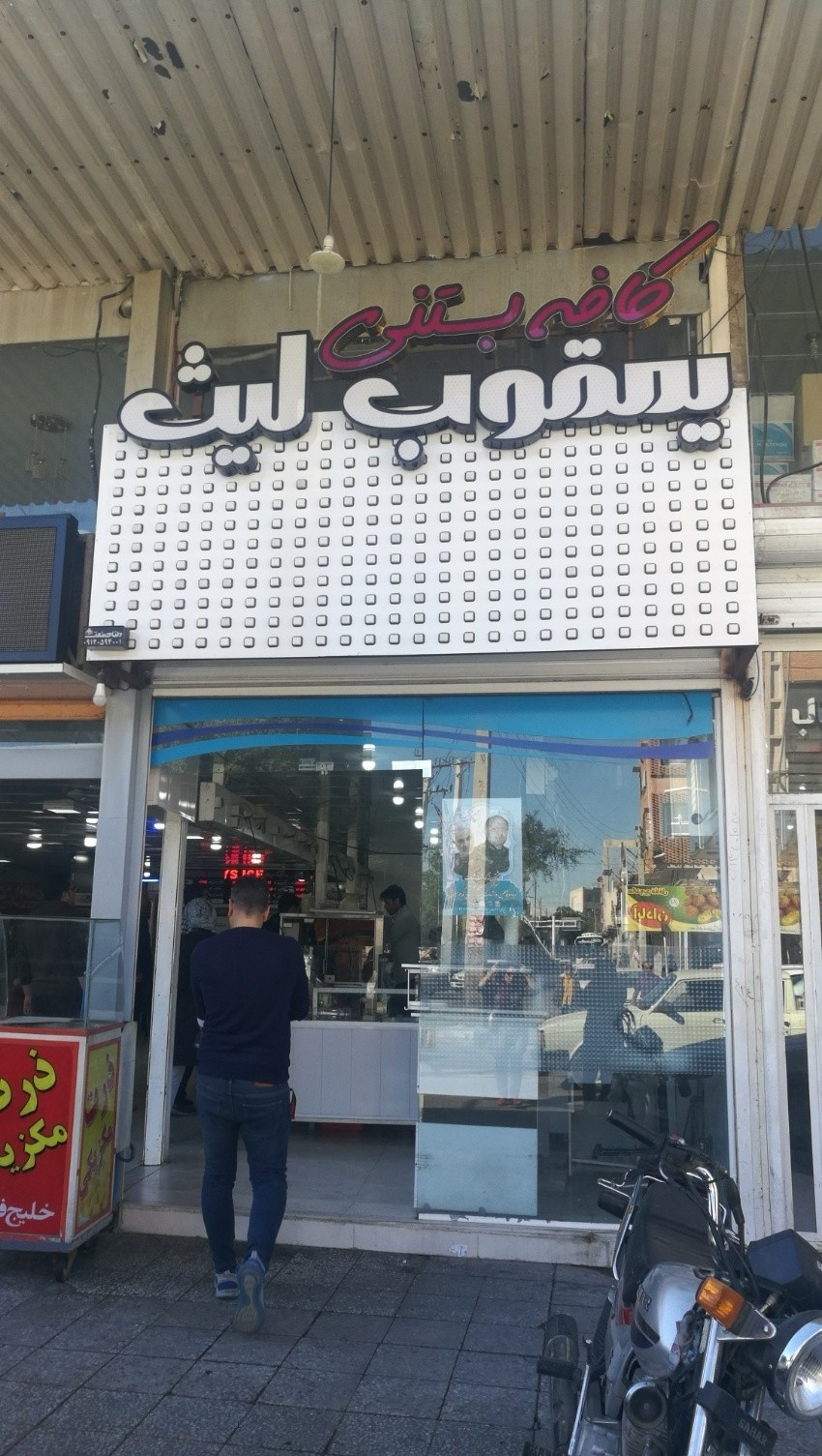 Yaghoub Leys Ice Cream
