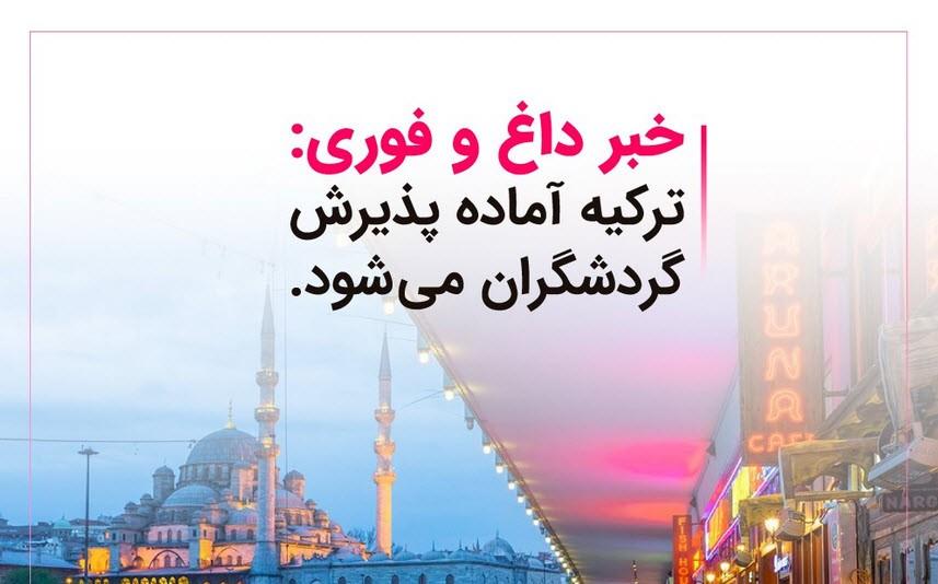 """ترکیه، برنامه """"گواهی سلامت گردشگری"""" را آغاز کرد و به زودی آماده پذیرش گردشگران خارجی میشود"""