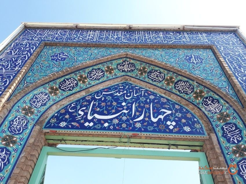 tomb-of-the-four-prophets-qazvin1.jpg