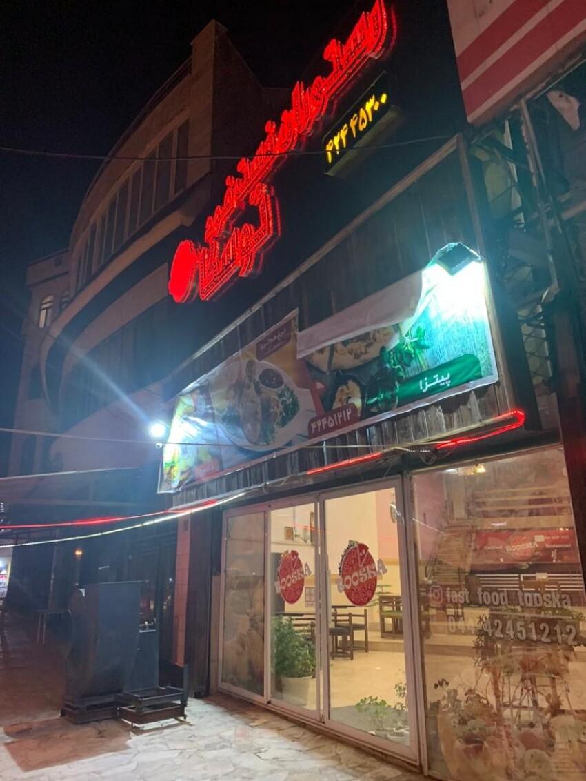 رستوران توسکا مهاباد