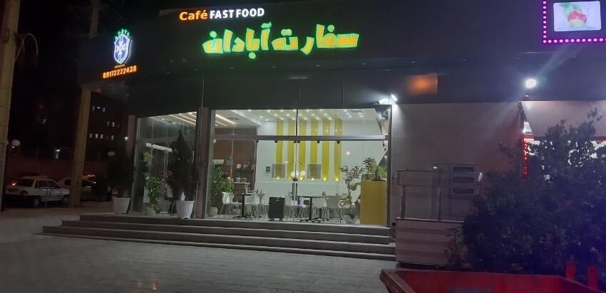 کافه فست فود سفارت آبادان