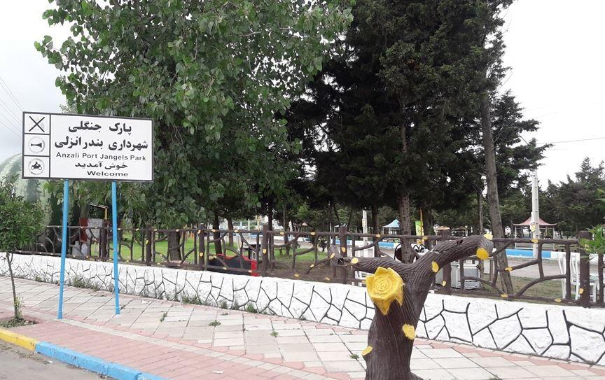 Anzali Forest Park