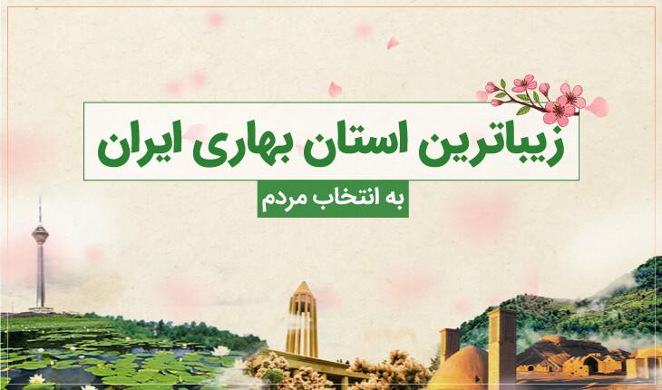 لرستان، زیباترین استان بهاری ایران از دیدگاه مردم