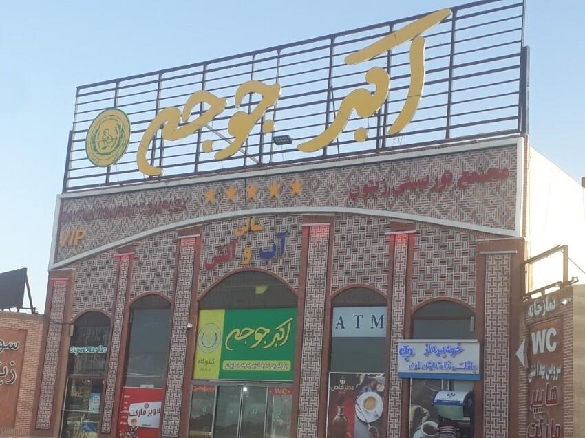 (Akbar Joojeh Restaurant (Qom Olive Complex (1).jpeg