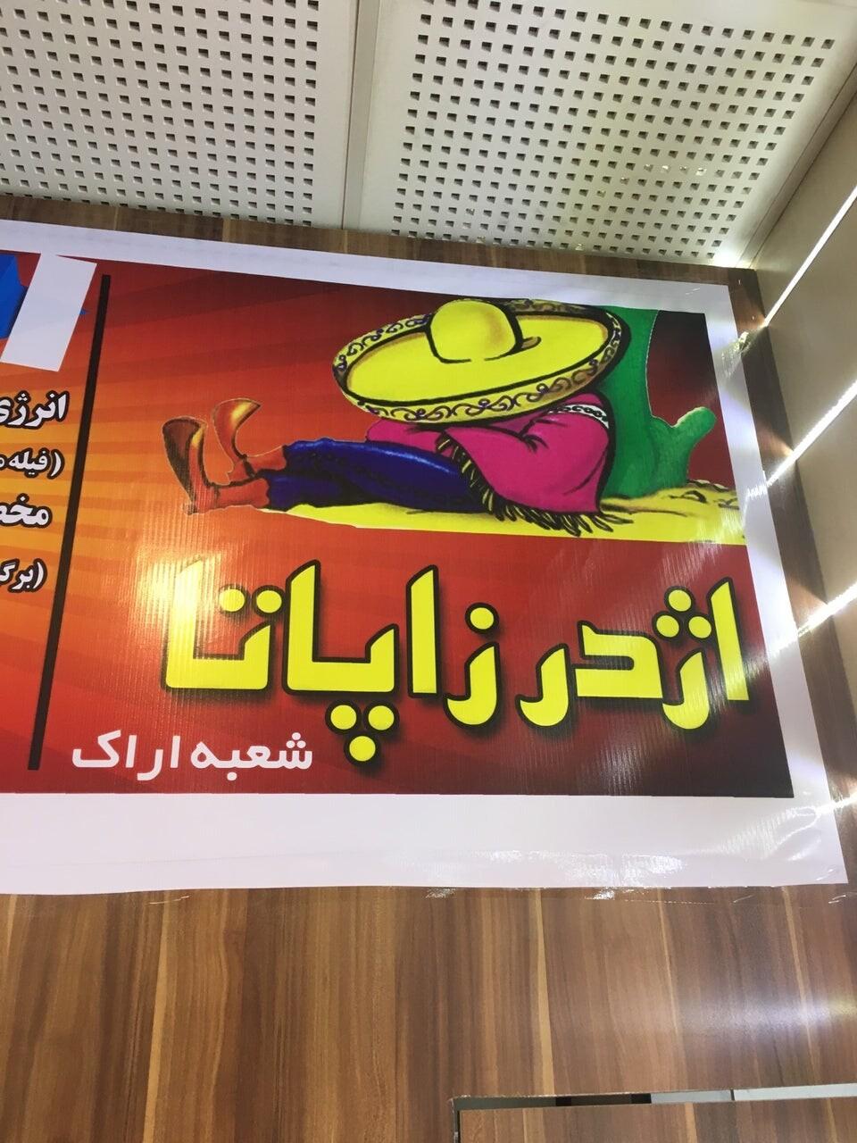 Azhdar Zapata Fast Food Arak (3).jpg