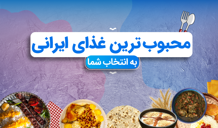 خوشمزه ترین و محبوب ترین غذای ایرانی