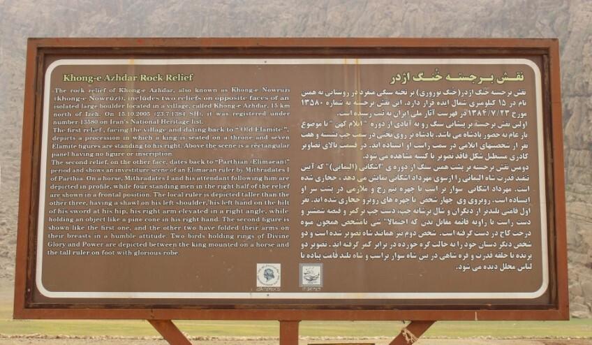 Khong-e Azhdar Rock Relief (4).jpeg