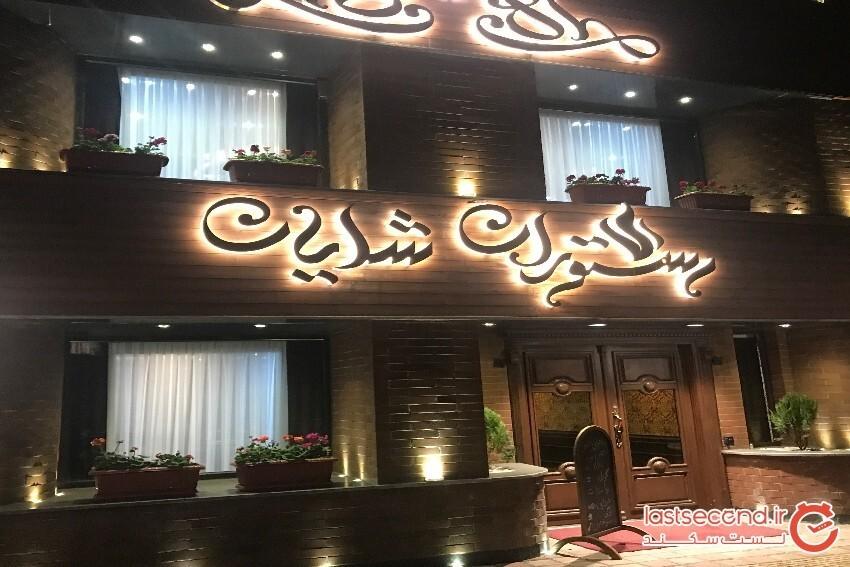 Shayan  Restaurant (4).jpeg