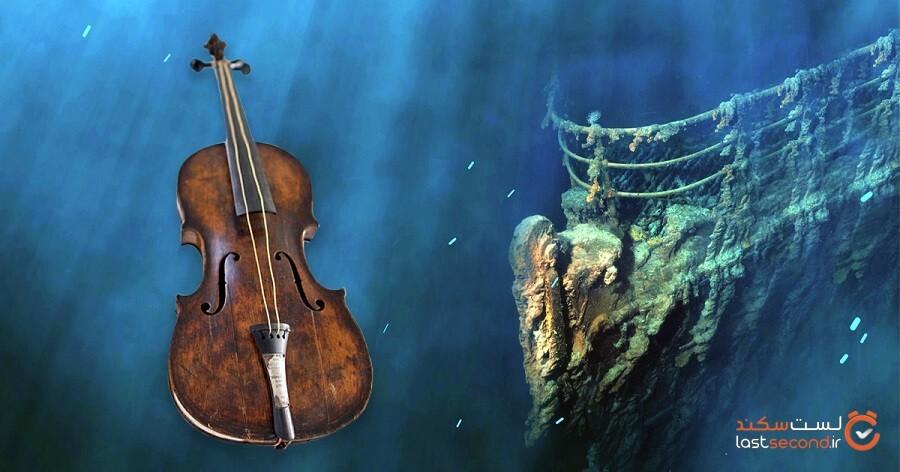 صدای ویالونی که هنگام غرق شدن تایتانیک نواخته میشد، همچنان  شنیده می شود