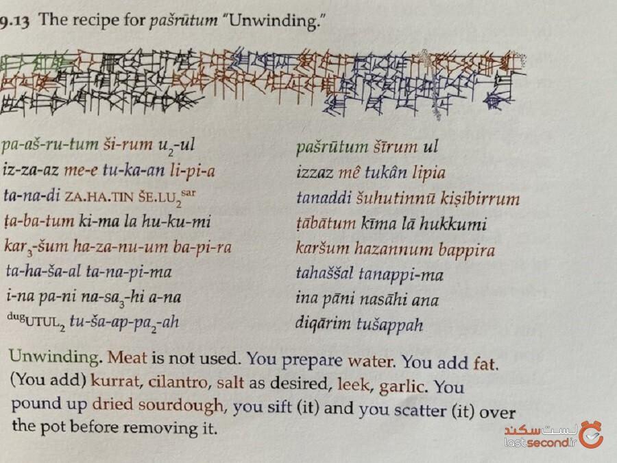 پروفسور یک دستور غذا 3،770 ساله متعلق به بینالنهرین را پخت
