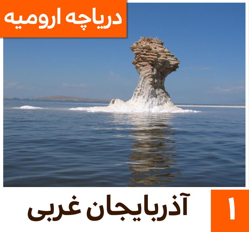 آذربایجان غربی.png