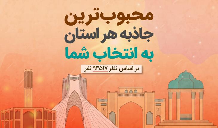 محبوب ترین جاذبه های هر استان ایران را بشناسید!