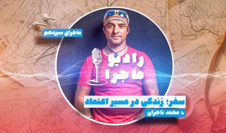قسمت سیزدهم رادیو ماجرا؛ با محمد تاجران و سفر؛ زندگی در مسیر اعتماد!