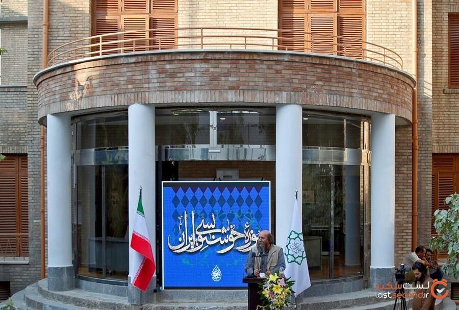 - فردا نیوز موزه خوشنویسی ایران.jpg