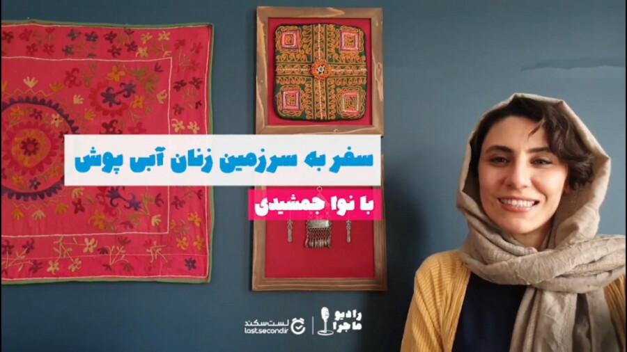 ماجرای دختر ایرانی که به دیار طالبان سفر کرد را از زبان خودش بشنوید!