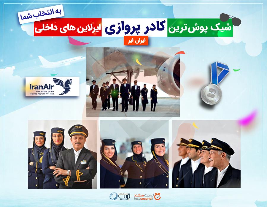 FINAL-iranair-900-2.png