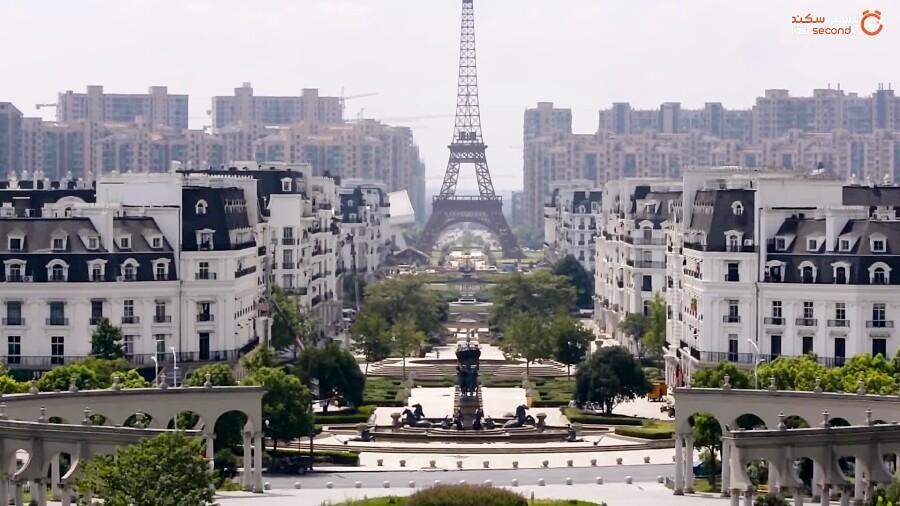 پاریس واقعی در چین !