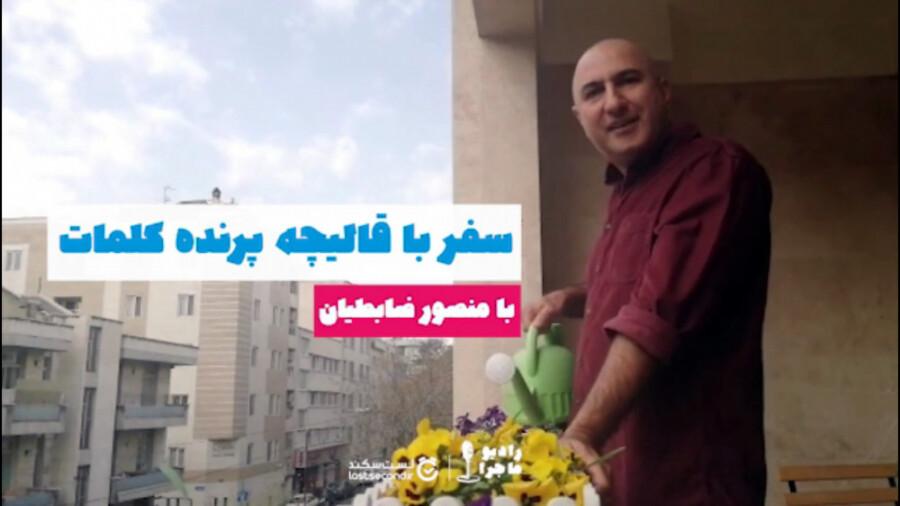قسمت سوم رادیو ماجرا؛ همراه با منصور ضابطیان در دنیایی از سفر!