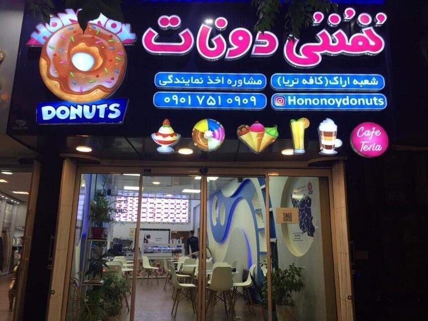 Hononoy Donuts1.jpeg