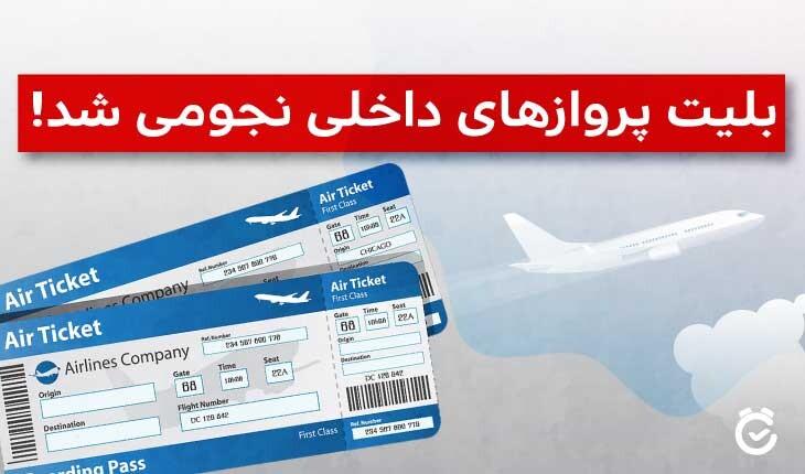 لیست قیمت بلیط هواپیما از آبان 1399، قیمتهایی که اجرایی نشدند