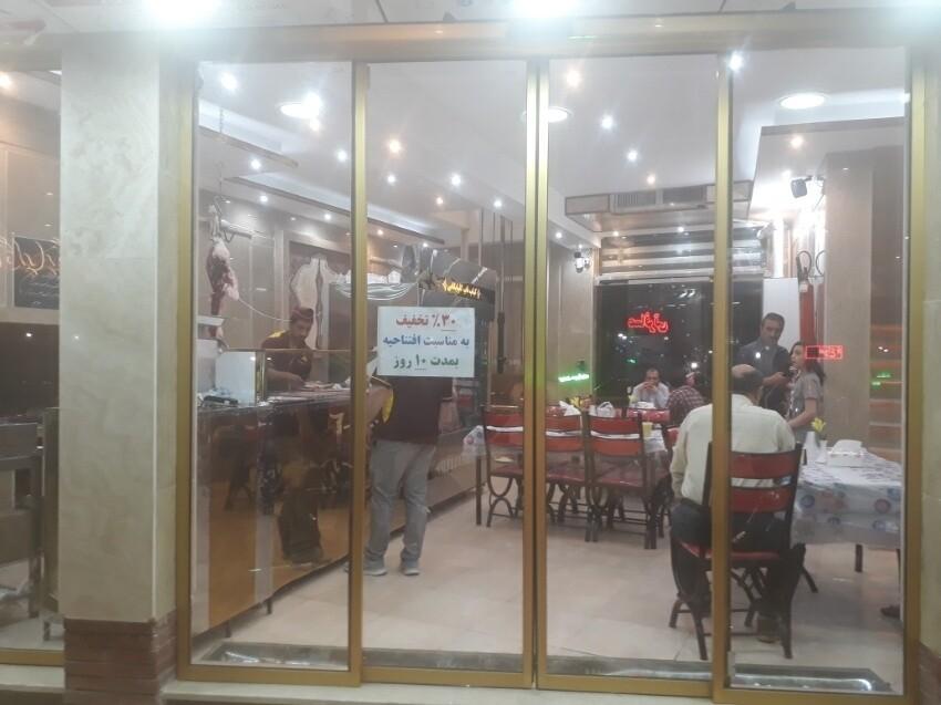 Kabab Nab Golpaygani