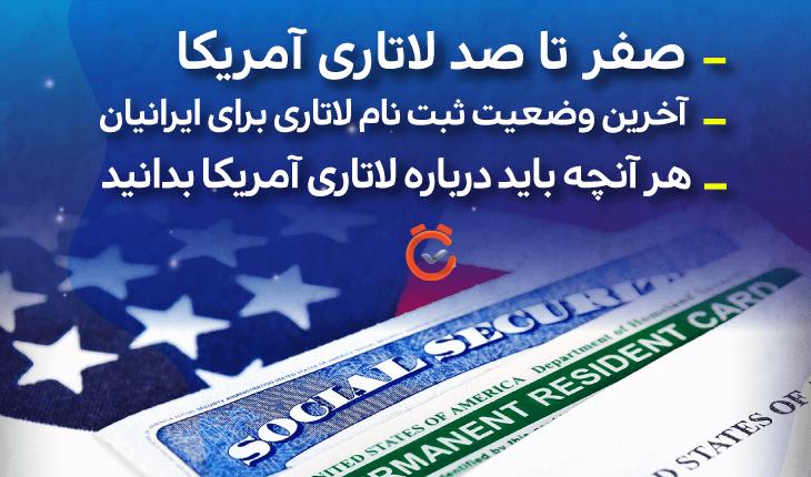 هر آنچه ایرانیان باید درباره لاتاری آمریکا بدانند
