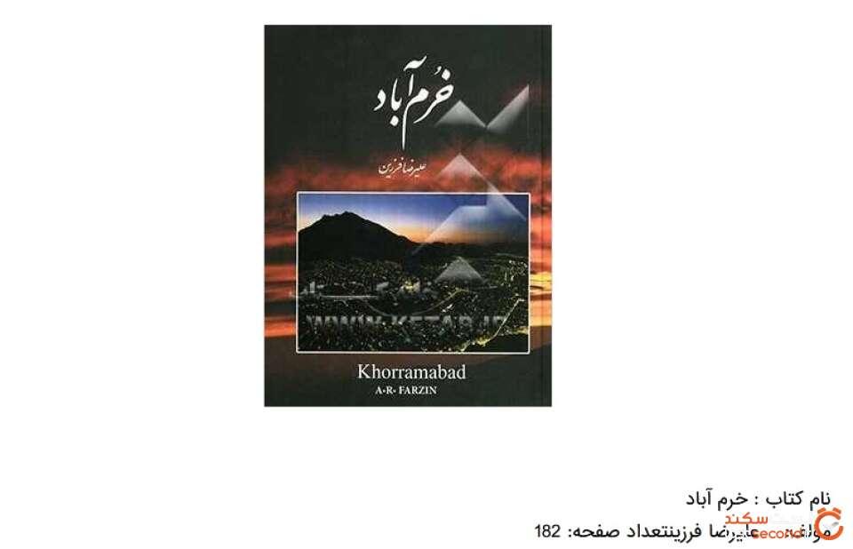 کتاب خرم آباد