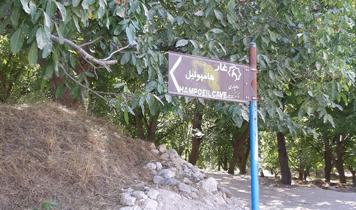 غار هامپوئیل (کبوتر)، خوفناکترین غار ایران