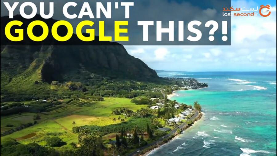 ماجراهای عجیبی که نمی توانید در گوگل پیدا کنید!