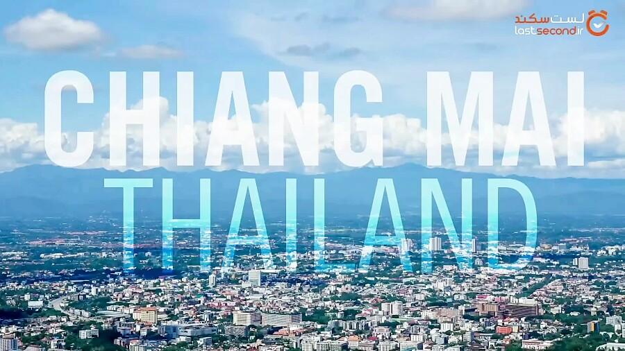 دقایقی در شهر دیدنی چیانگ مای تایلند