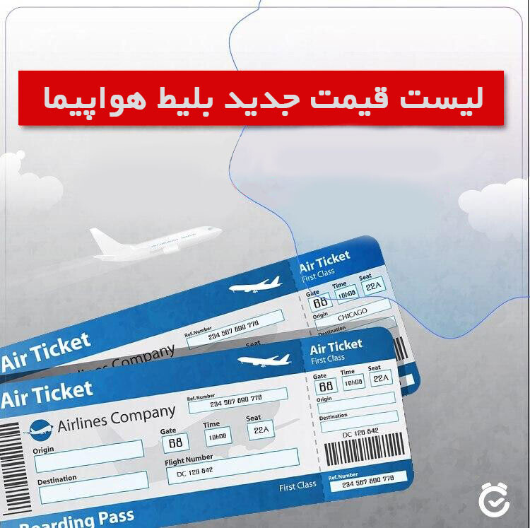 لیست قیمت جدید بلیط هواپیما منتشر شد + لیست قیمت کامل