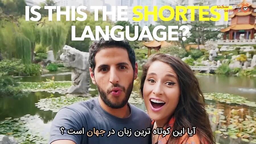 آیا این زبان، کوتاهترین زبان دنیاست؟