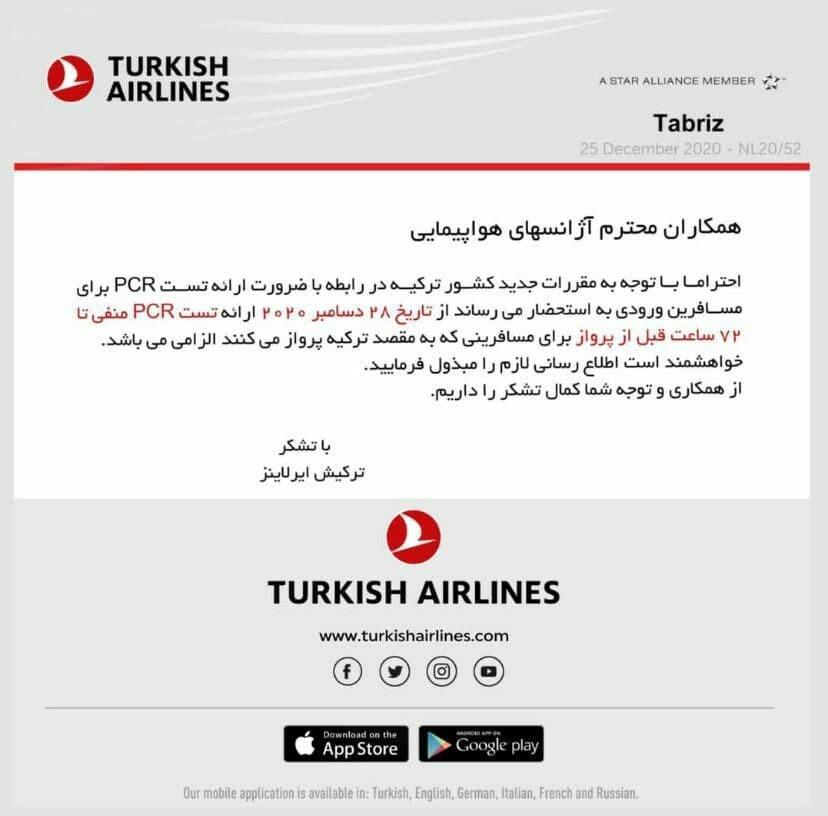turkihs-pcr.jpg