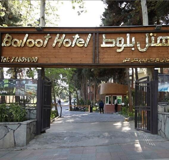 رستوران هتل بلوط