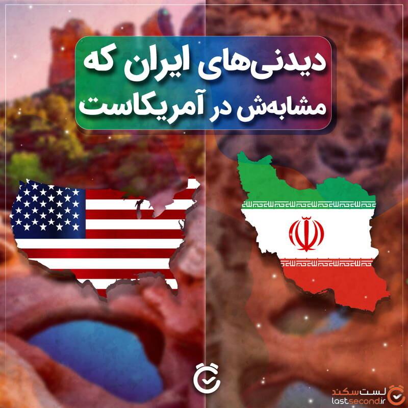 جاذبههای ایران و آمریکا که شبیه به هم هستند