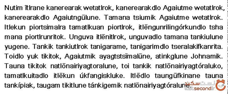 سختترین زبان دنیا