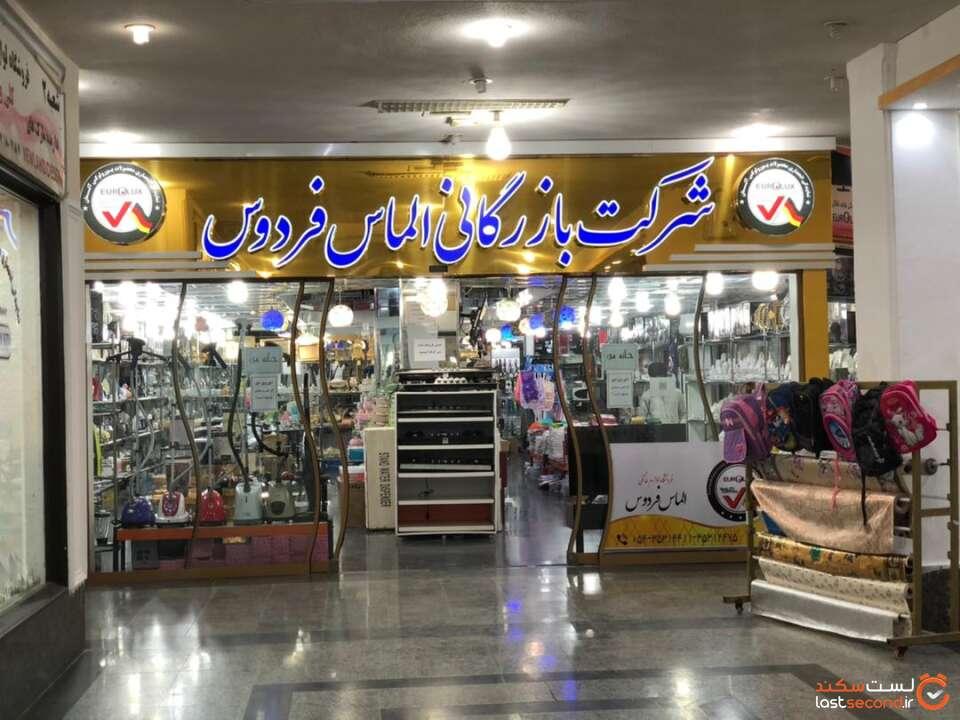 مراکز تجاری چابهار