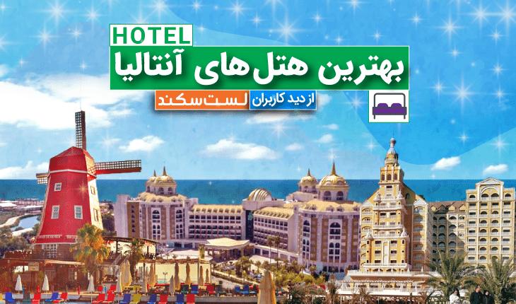 بهترین هتلهای آنتالیا از نظر کاربران لستسکند + عکس، آدرس و امتیاز