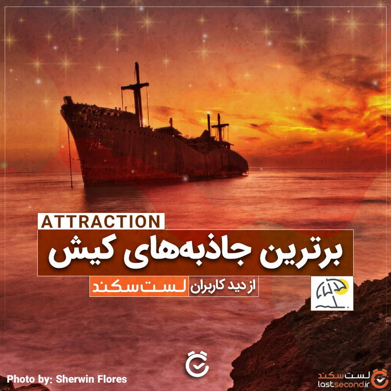 Kish-Attraction-cover.jpg