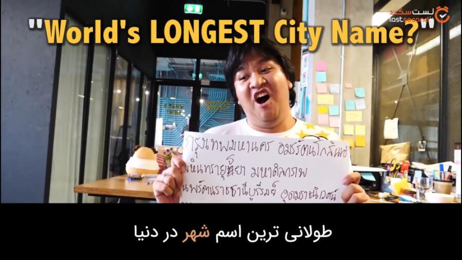 با نام واقعی و 168 حرفی بانکوک آشنا شوید!