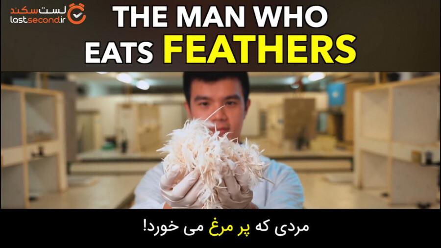 این مرد پر مرغ را به گوشت تبدیل میکند!